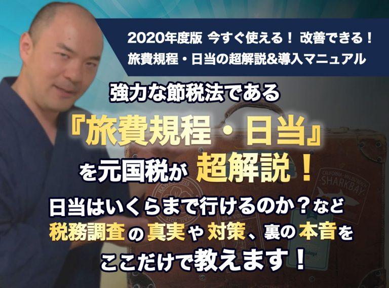 元国税が旅費規程・日当を超解説!